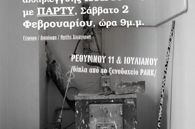KTIRIO11_PARTY_low