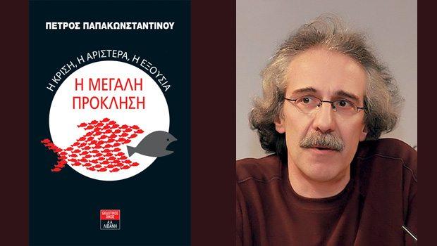 Η-μεγάλη-πρόκληση-Παπακωνσταντίνου-Πέτρος