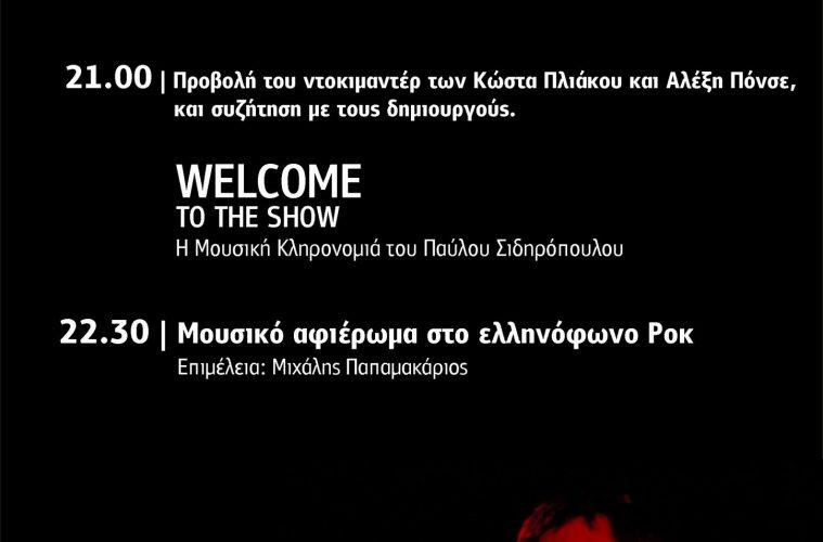 Σιδηρόπουλος