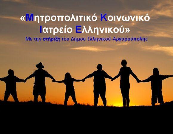 Κοινωνικό Ιατρείο Ελληνικού
