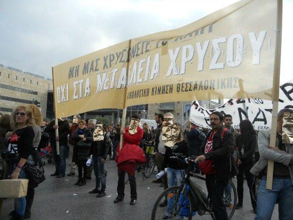 Θεσσαλονίκη πορεία χρυσός