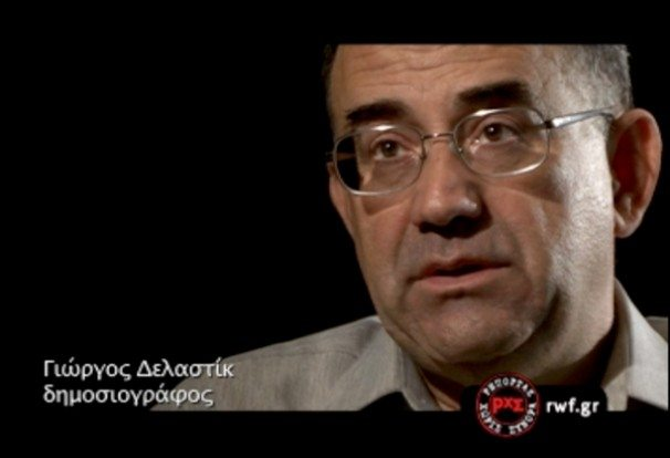 Συνέντευξη Δελαστίκ