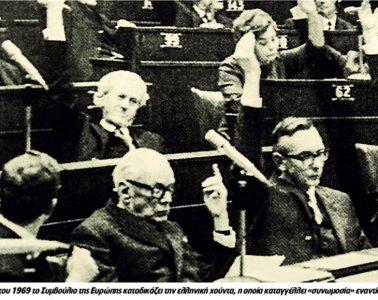 χούντα Συμβούλιο Ευρώπης