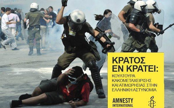 Διεθνής Αμνηστία αστυνομία