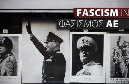 Φασισμός προβολές
