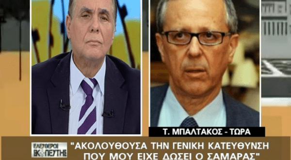 mpaltakos_tragkas