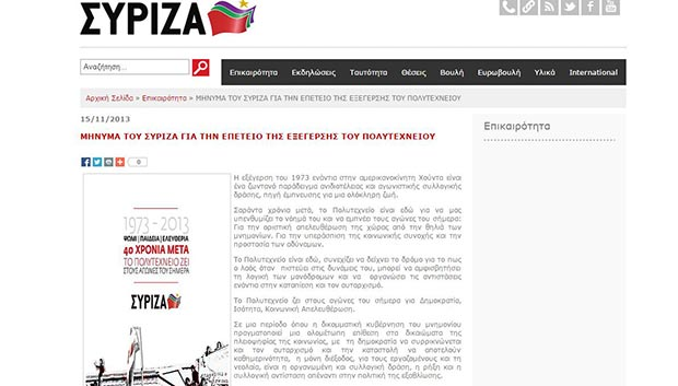 syriza_2013