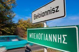 Ουγγαρία μπελογιάννης