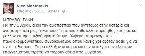 mastorakis1418237952