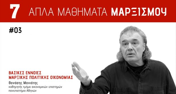 marxism_lesson_03_620x330