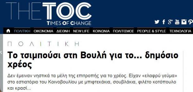 thetoc