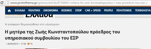 proto_thema_esr