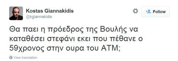 gianakidis3