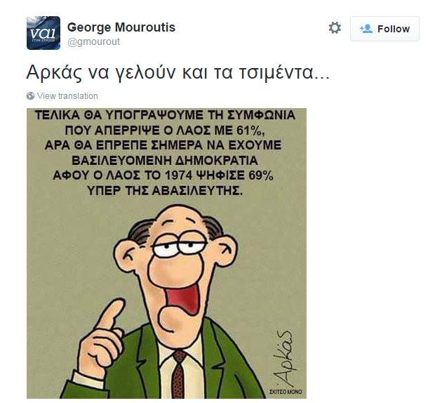 mouroutis_arkas