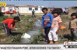 παιδεία σε κρίση ρομά