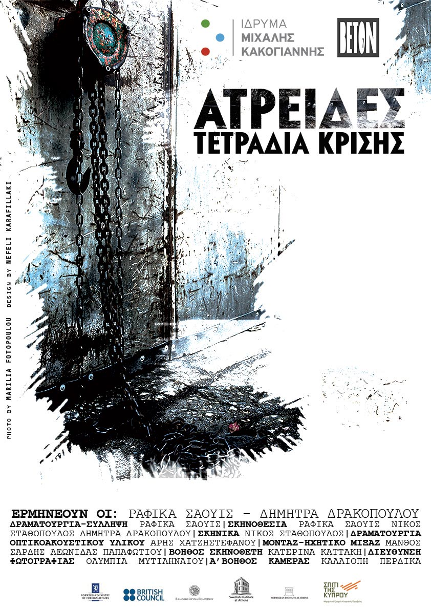 atreides_poster2-(1)