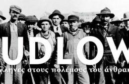 ludlow απεργία