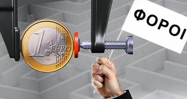 φόροι ευρώ