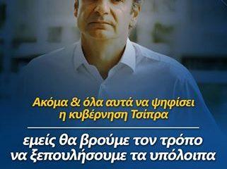 μητσοτάκης νδ