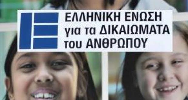 Ελληνική Ένωση για τα δικαιώματα του ανθρώπου