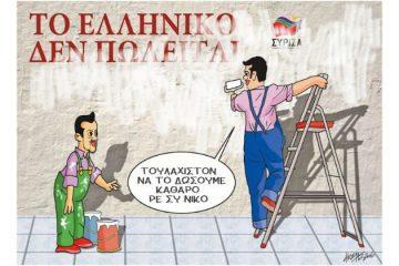ΣΥΡΙΖΑ ΕΛΛΗΝΙΚΟ