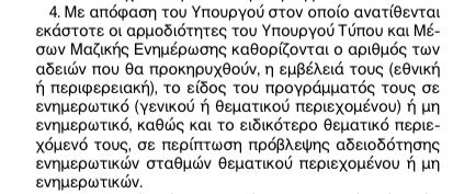ΝΟΜΟΣ-ΡΟΥΣΟΠΟΥΛΟΥ-ΑΔΕΙΕΣ