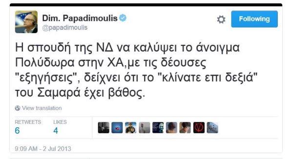 papadimoulis