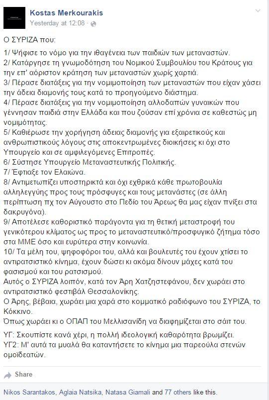 merkourakis-2