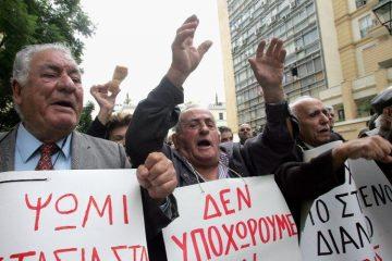 Πορεία Συνταξιούχων