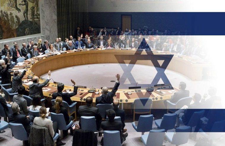 ισραήλ ΟΗΕ