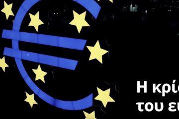 EURO ERENSEP