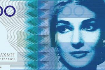 drachma euro δραχμή