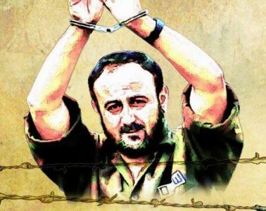 παλαιστίνη απεργία πείνας