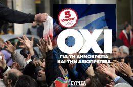 φτώχεια ΣΥΡΙΖΑ