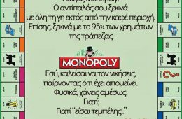 Μονόπολη