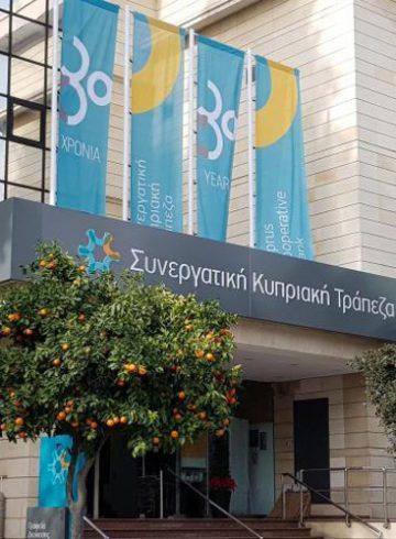 Συνεργατική Κύπρου