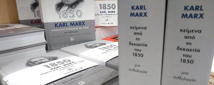 Βιβλίο Μαρξ