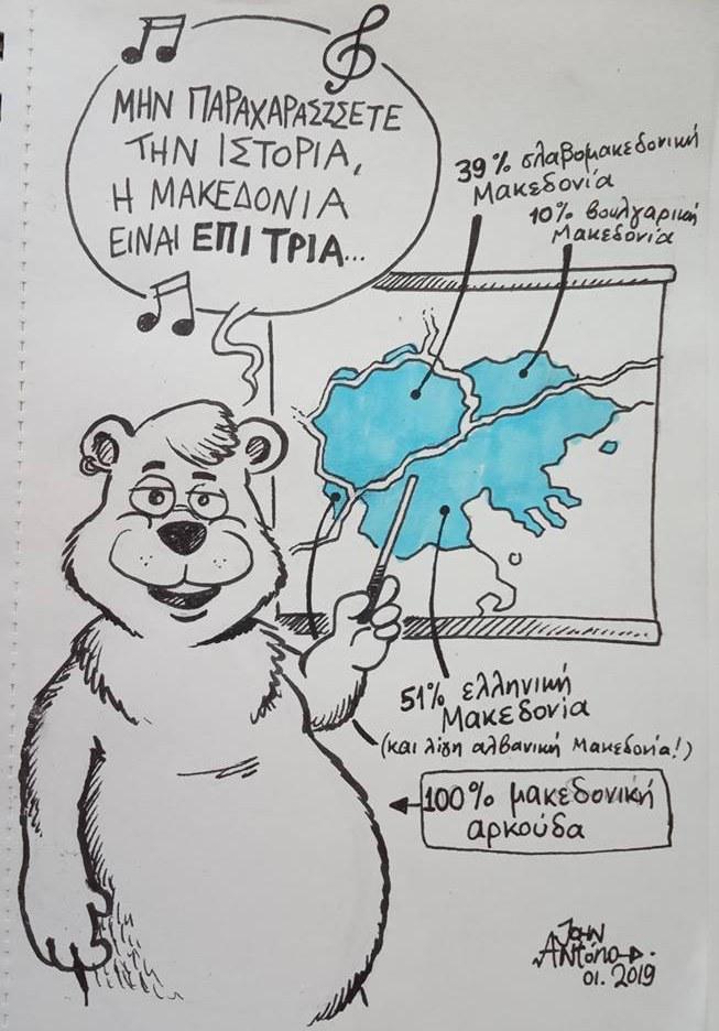 Σκίτσο του John Antono