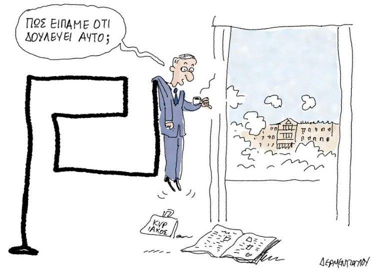 Σκίτσο του Γιάννη Δερμεντζόγλου
