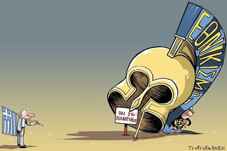 Σκίτσο του Δημήτρη Γεωργοπάλη