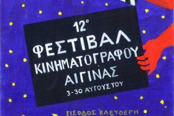 Φεστιβάλ Κινηματογράφου Αίγινας