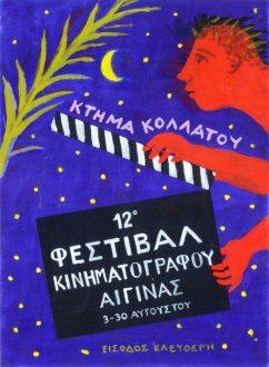 Αφισα Φεστιβαλ Κινηματογραφου Αιγινας