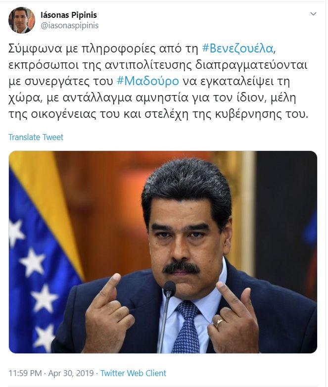 Πιπίνης Μαδούρο Βενεζουέλα