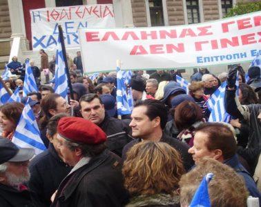 ρατσισμός - Άδωνις σε συγκέντρωση «Έλληνας γεννιέσαι, δε γίνεσαι»