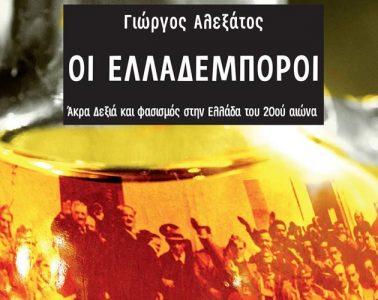 «Οι ελλαδέμποροι. Άκρα Δεξιά και φασισμός στην Ελλάδα του 20ού αιώνα»