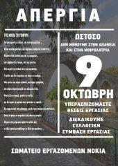 αφίσα της απεργίας των εργαζομένων στη Nokia