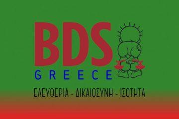 BDS Greece απολογισμός οκταμήνου