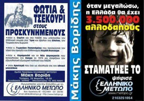 αφίσες του Ελληνικού Μετώπου