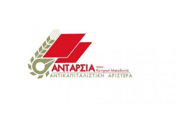 εξοντωτικό πρόστιμο 50.000 ευρώ στην Ανταρσία Κ. Μακεδονίας