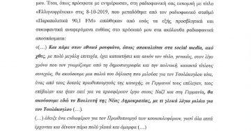 εξώδικο μπογδάνου προς ελληνοφρένεια 6